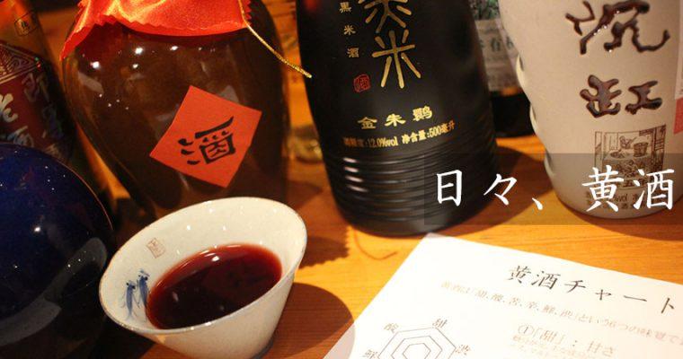 日々、黄酒。~黄酒日誌~【予告編】黄酒の味を紹介していきます!