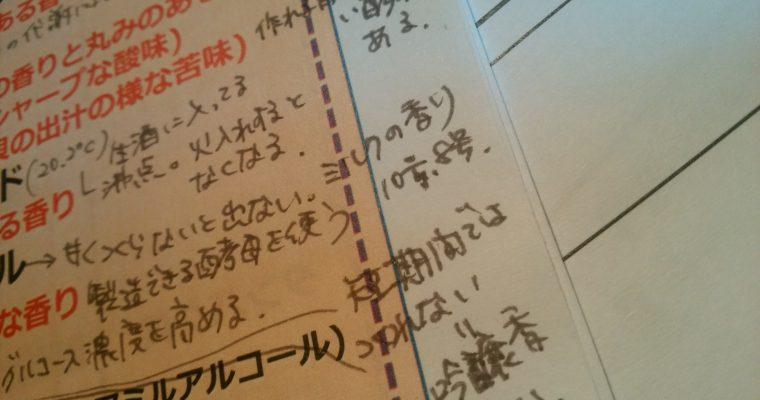 旨仙長日記。2日目 酒の香り成分を学べる講習会に参加しました!