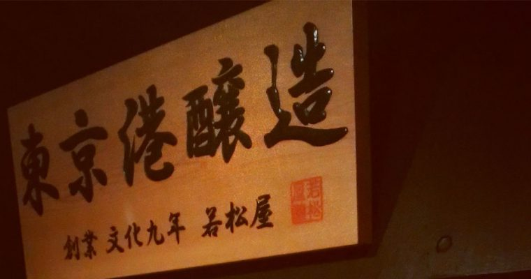 旨仙長日記【5日目】東京都心で酒造り「東京港醸造」さんへ。