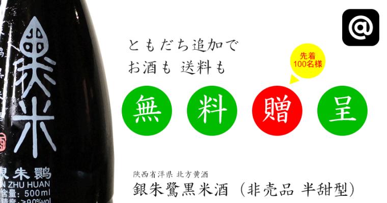 Lineともだち追加キャンペーン!「銀朱鷺黒米酒」1本無料!