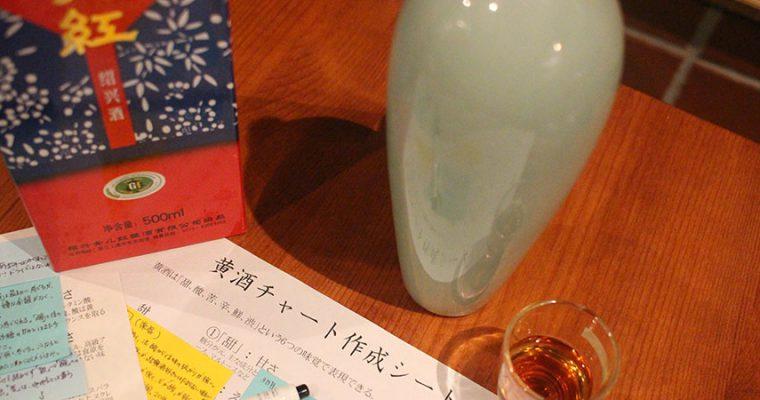 日々、黄酒。~【5本目】女児紅10年 4-6日目<完結編>~