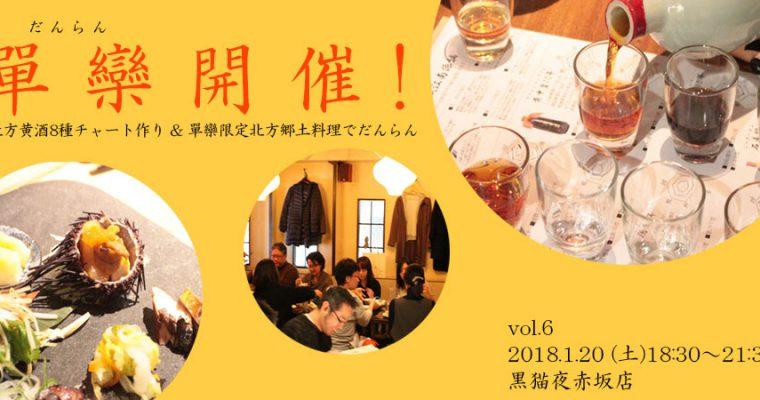 紹興酒を始めとした黄酒や白酒で「單欒(だんらん)」 vol.6開催決定!